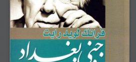 كتاب جني بغداد