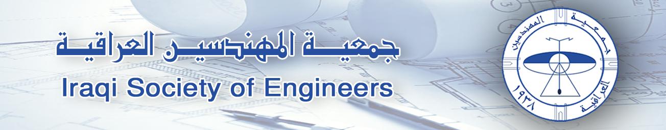 جمعية المهندسين العراقية