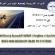 اساسيات منظومات الطاقة الشمسية وحساباتها