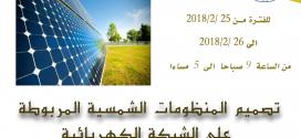 تصميم المنظومات الشمسية المربوطة  على الشبكة الكهربائية