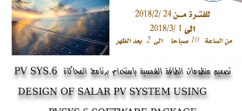 تصميم منظومات الطاقة الشمسية باستخدام برنامج المحاكاة  PV SYS.6