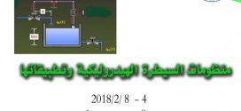 منظومات السيطرة الهيدروليكية وتطبيقاتها