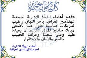تهنئة من الهيأة الادارية بمناسبة عيد الاضحى المبارك
