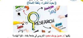 الندوة العلمية التي ُتقيمها جمعية المهندسين العراقية يوم السبت الموافق 7/11/2020