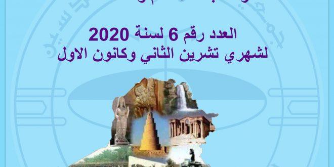 النشرة الثقافية الألكترونية لشهري تشرين الثاني و كانون الأول لعام 2020