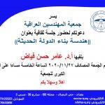 تقيم الجمعية جلسة ثقافية بعنوان (( هندسة بناء الدولة الحديثة))